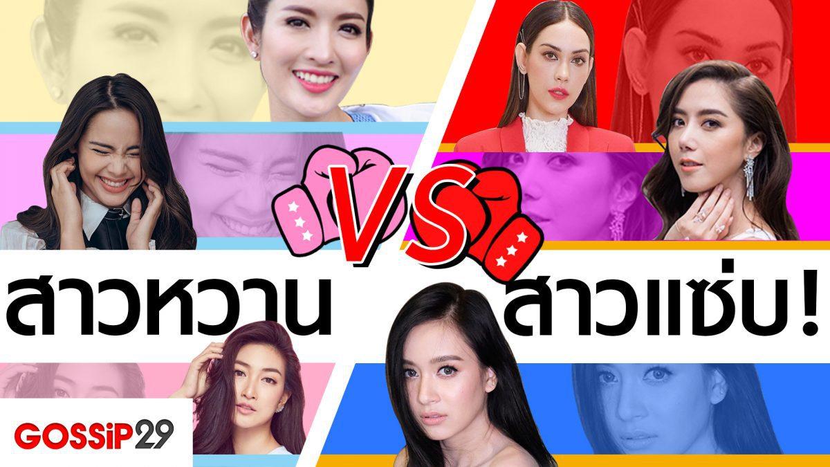 "Gossip29 EP.18 เปิดทำเนียบ ""คาสโนว่า"" / สาวหวาน VS สาวแซ่บ เสน่ห์แบบไหน...มัดใจมากกว่ากัน"