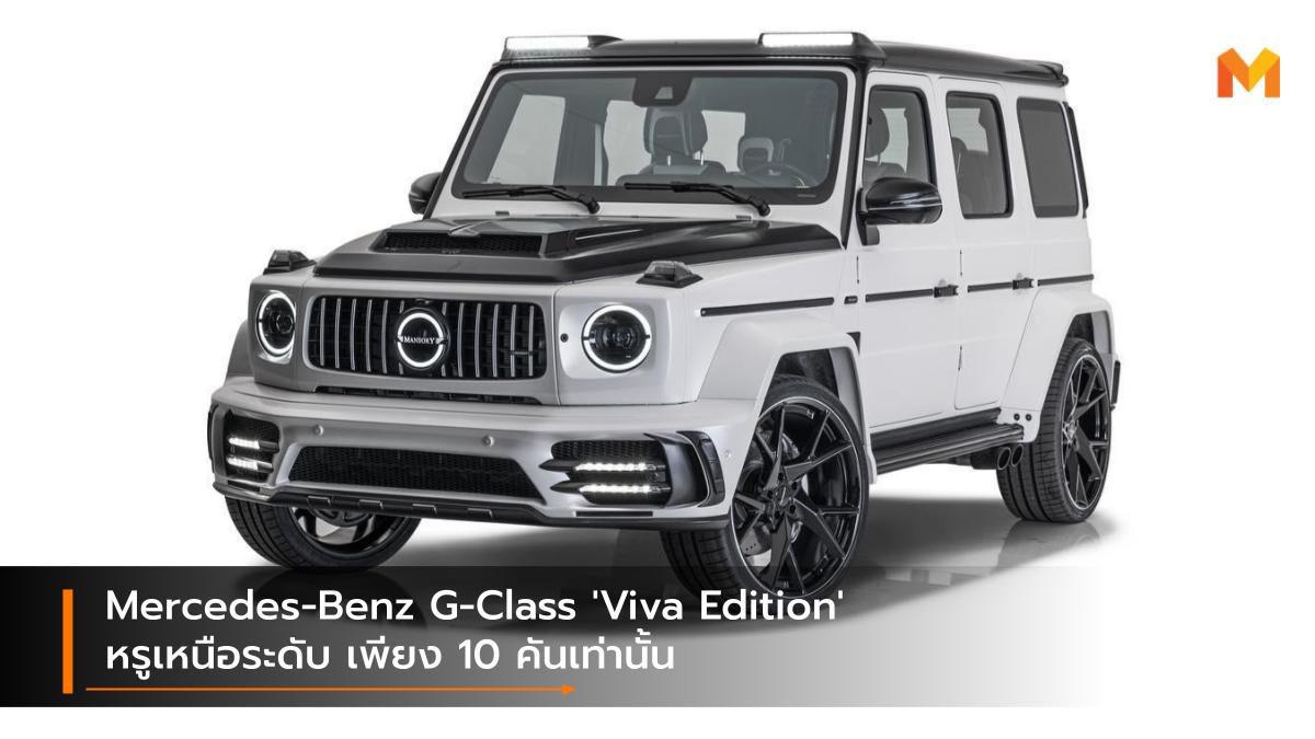 Mercedes-Benz G-Class 'Viva Edition' หรูเหนือระดับ เพียง 10 คันเท่านั้น