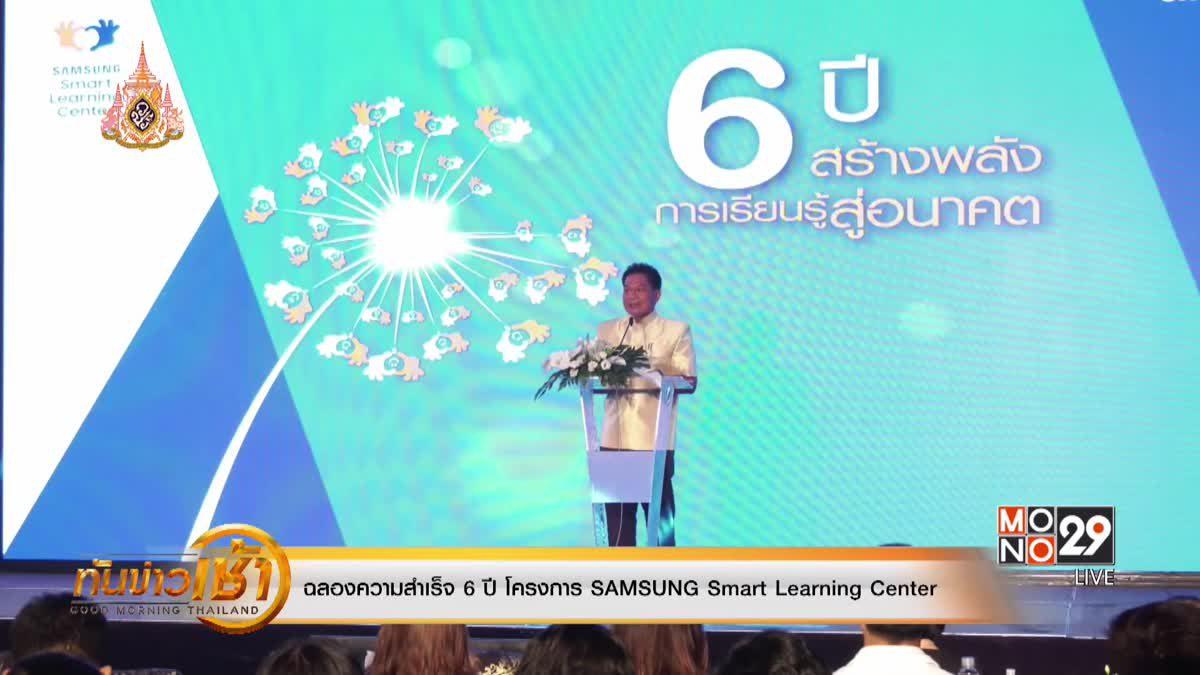 ฉลองความสำเร็จ 6 ปี โครงการ SAMSUNG Smart Learning Center