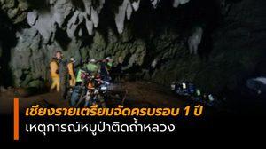 เชียงรายเตรียมจัดครบรอบ 1 ปี เหตุการณ์หมูป่าติดถ้ำหลวง