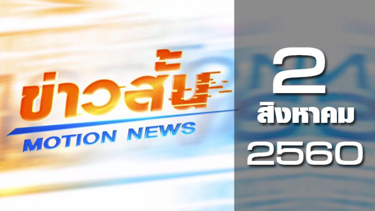 ข่าวสั้น Motion News Break 1 02-08-60