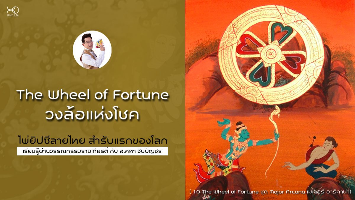 (10) The Wheel of fortune วงล้อแห่งโชค