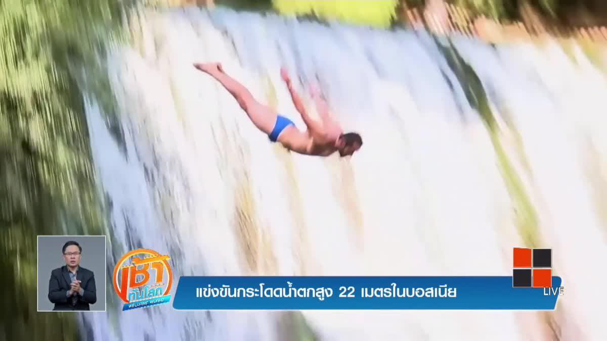 แข่งขันกระโดดน้ำตกสูง 22 เมตรในบอสเนีย
