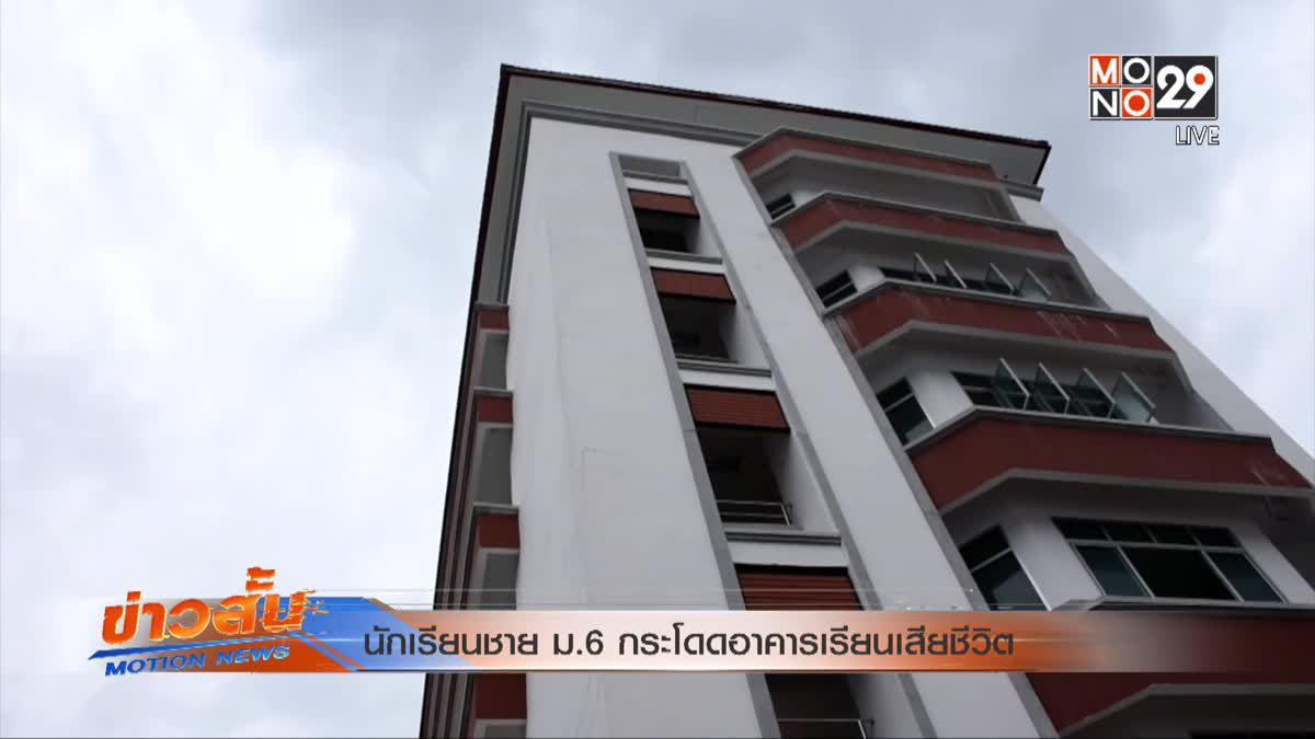 นักเรียนชาย ม.6 กระโดดอาคารเรียนเสียชีวิต
