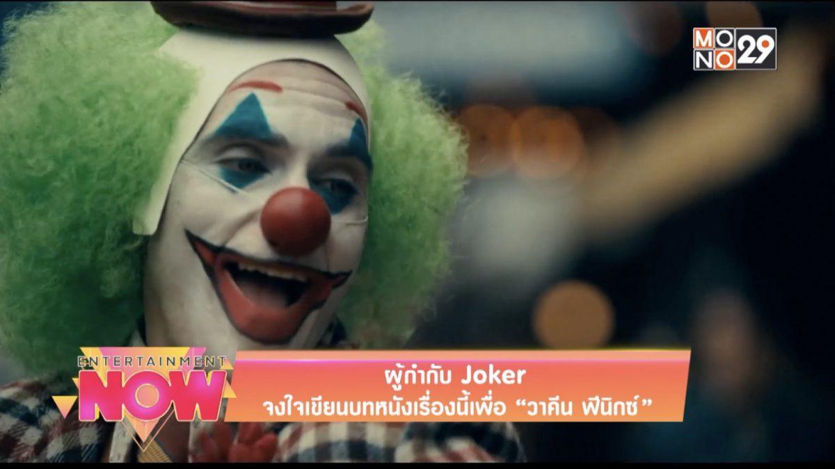 """ผู้กำกับ Joker จงใจเขียนบทหนังเรื่องนี้เพื่อ """"วาคีน ฟีนิกซ์"""""""