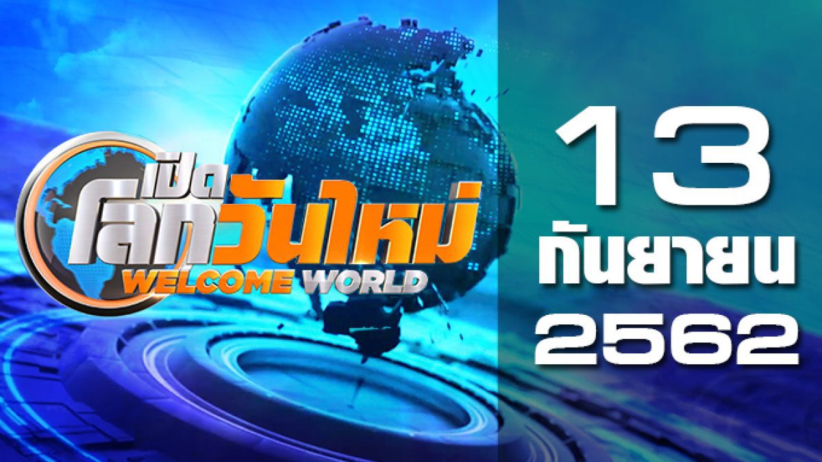 เปิดโลกวันใหม่ Welcome World 13-09-62