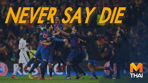 NEVER SAY DIE ! 5 สุดยอดเกมคัมแบ็คจาเกมนัดสองแห่งฟุตบอลยุโรป