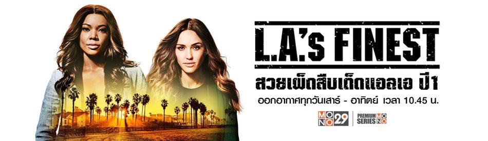 L.A.'s Finest สวยเผ็ดสืบเด็ดแอลเอ ปี 1