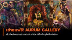 Goldie ศิลปินชื่อดังก้องโลก เตรียมเปิด 'AURUM GALLERY' ให้ชมฟรีที่ Warehouse 30
