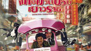 """จับหนังดัง """"ดีเทคทีฟ ไชน่าทาว์น"""" รีบูทใหม่ หลังโกยเงินเกือบ 17,000 ล้านบาท เลือกเรติน่าฟิล์มของไทยเสริมทัพ"""