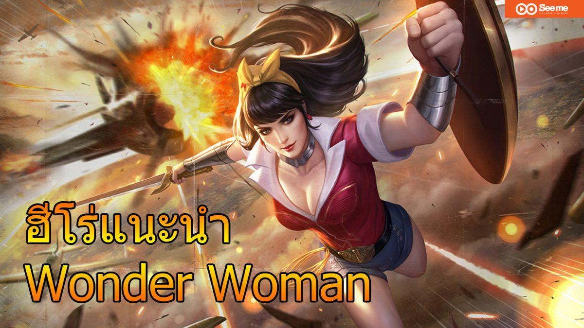 ROV : 5 เหตุผลที่ควรเล่น Wonder Woman
