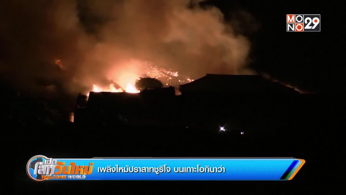 เพลิงไหม้ปราสาทชูริโจ บนเกาะโอกินาว่า