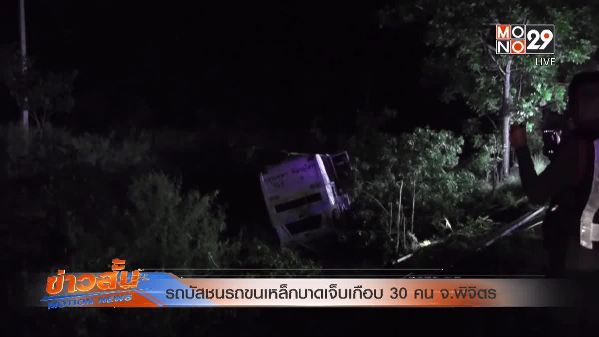 รถบัสชนรถขนเหล็กบาดเจ็บเกือบ 30 คน จ.พิจิตร