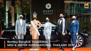 Bentley Bangkok ร่วมสนับสนุน MISS & MISTER SUPRANATIONAL THAILAND 2021