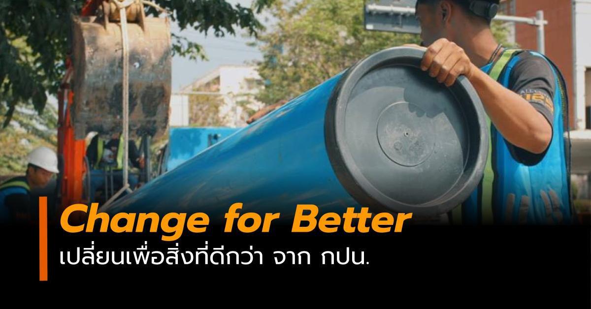 """กปน. ปล่อยหนังสั้น """"Change for Better เปลี่ยนเพื่อสิ่งที่ดีกว่าอย่างยั่งยืน"""""""