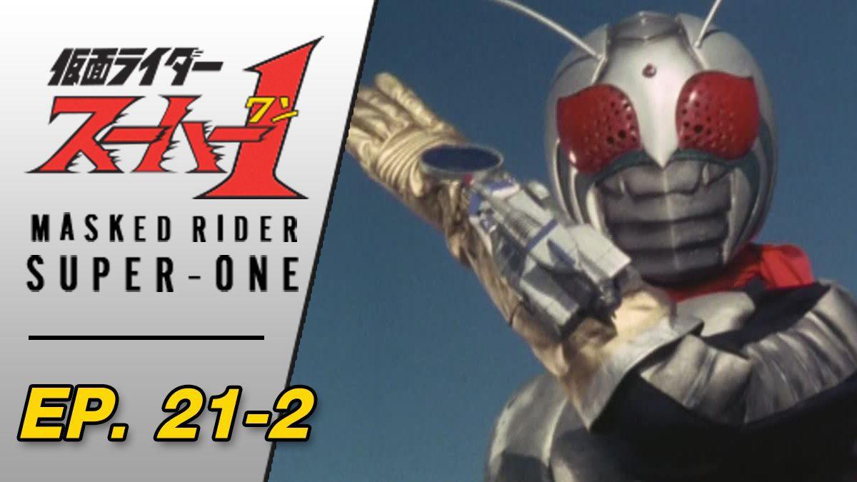 Masked Rider Super One ตอนที่ 21-2