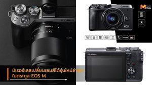 ช็อตไหนก็ไม่มีหลุด เผยโฉม Canon EOS M6 Mark II มิเรอร์เลสรุ่นใหม่ล่าสุด