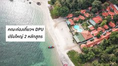 คณะท่องเที่ยวฯ DPU ปรับใหญ่ 2 หลักสูตร เพิ่มทักษะสมัยใหม่ในหลักสูตรมากขึ้น