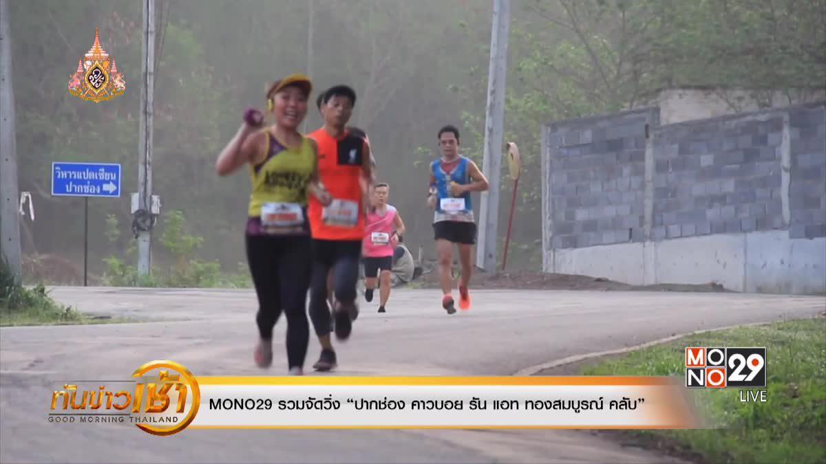 """MONO29 รวมจัดวิ่ง """"ปากช่อง คาวบอย รัน แอท ทองสมบูรณ์ คลับ"""""""