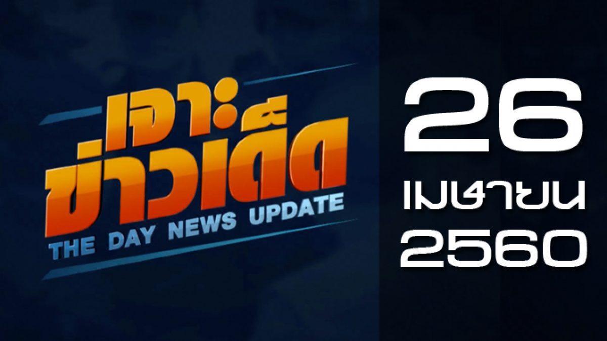 เจาะข่าวเด็ด The Day News Update 26-04-60