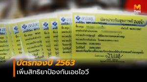บัตรทองปี 2563 เพิ่มสิทธิยาป้องกันเอชไอวี