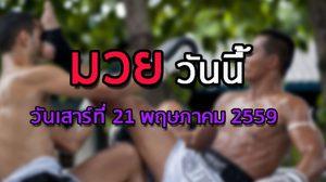 โปรแกรมมวยไทยวันนี้ วันเสาร์ที่ 21 พฤษภาคม 2559