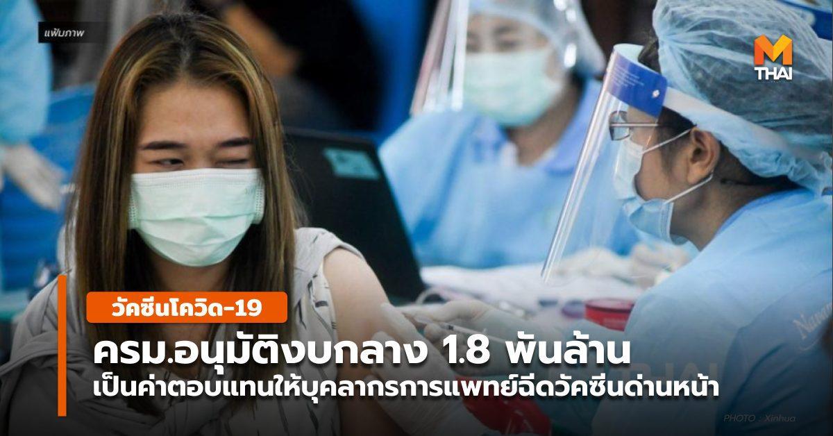 ครม.อนุมัติงบ 1.8 พันล้าน เป็นค่าตอบแทนบุคลากรฉีดวัคซีนนอกสถานพยาบาล