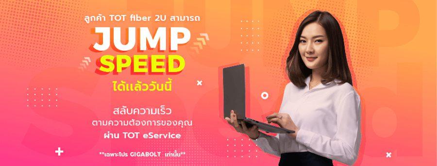 ลูกค้า TOT fiber 2U สามารถ Jump Speed ได้แล้ววันนี้