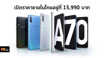 ซัมซุง เปิดจอง Galaxy A70 ในไทยแล้ว เคาะราคาอยู่ที่ 15,990 บาท