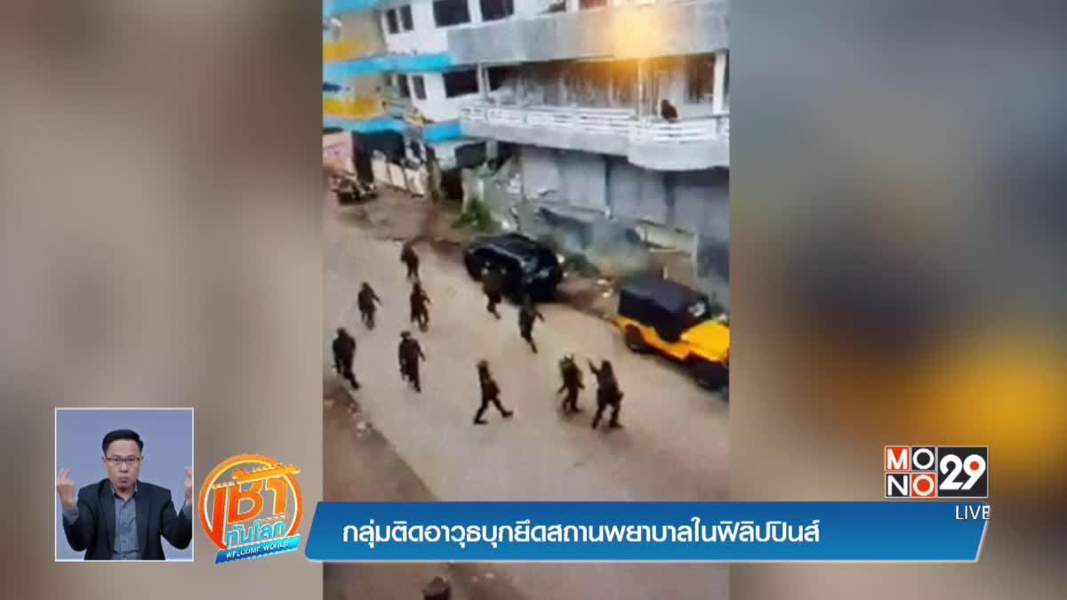 กลุ่มติดอาวุธบุกยึดสถานพยาบาลในฟิลิปปินส์