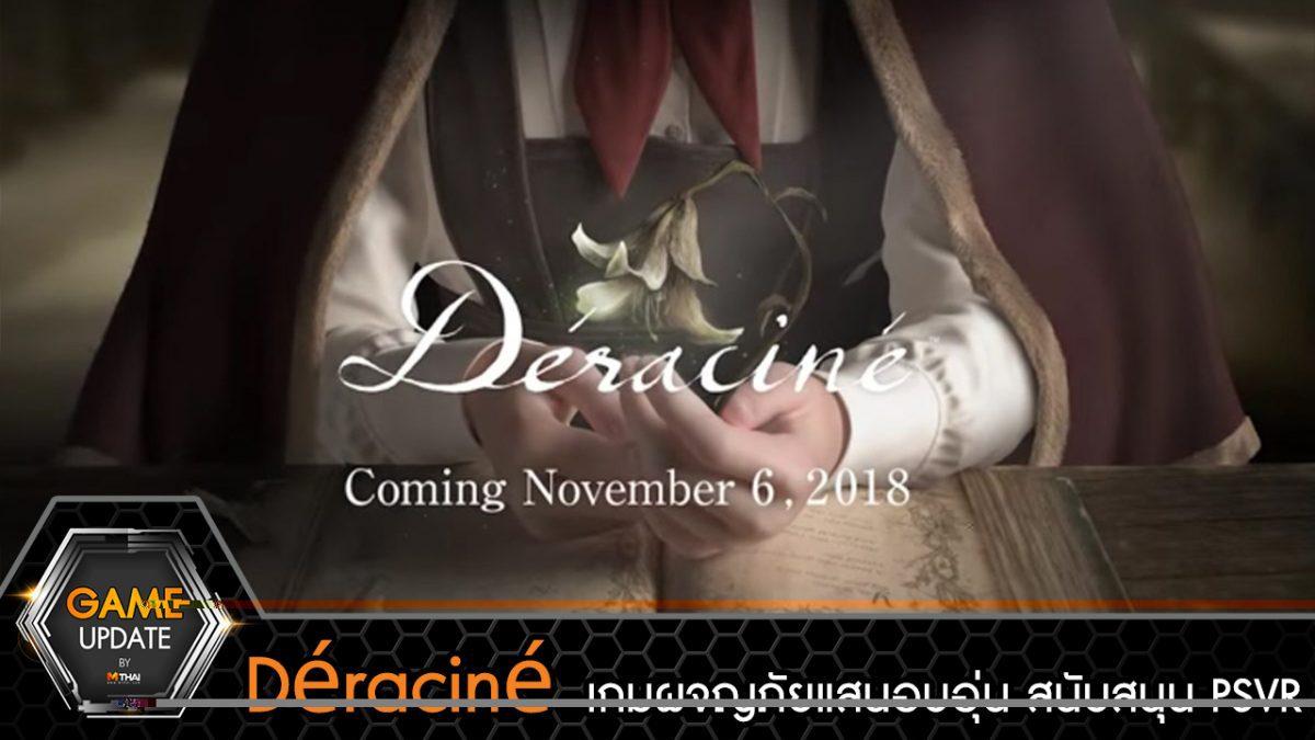 Déraciné เกมผจญภัยแสนอบอุ่น สนับสนุน PSVR