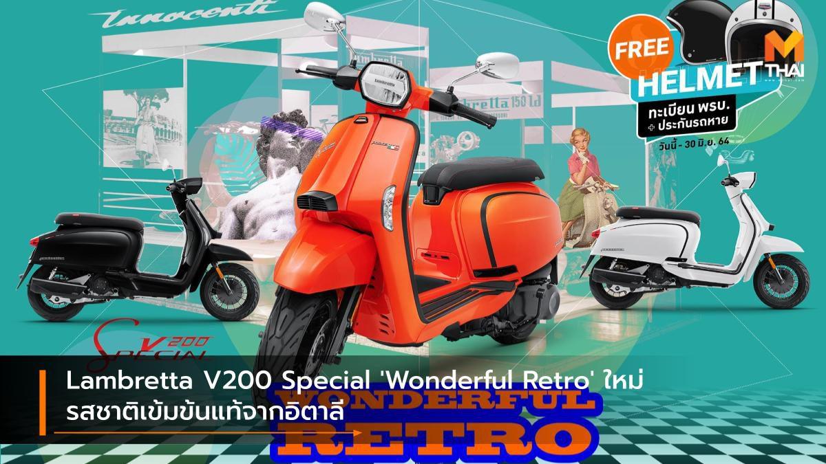 Lambretta V200 Special 'Wonderful Retro' ใหม่ รสชาติเข้มข้นแท้จากอิตาลี