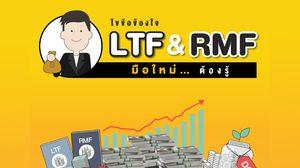 ไขข้อข้องใจLTF & RMFมือใหม่ต้องรู้ วางแผนภาษีให้เกิดประโยชน์สูงสุด