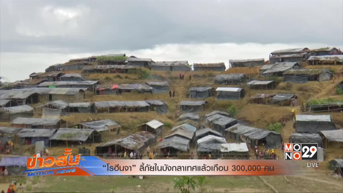 """""""โรฮีนจา"""" ลี้ภัยในบังกลาเทศแล้วเกือบ 300,000 คน"""