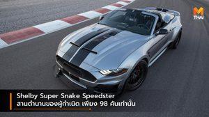 Shelby Super Snake Speedster สานตำนานของผู้กำเนิด เพียง 98 คันเท่านั้น