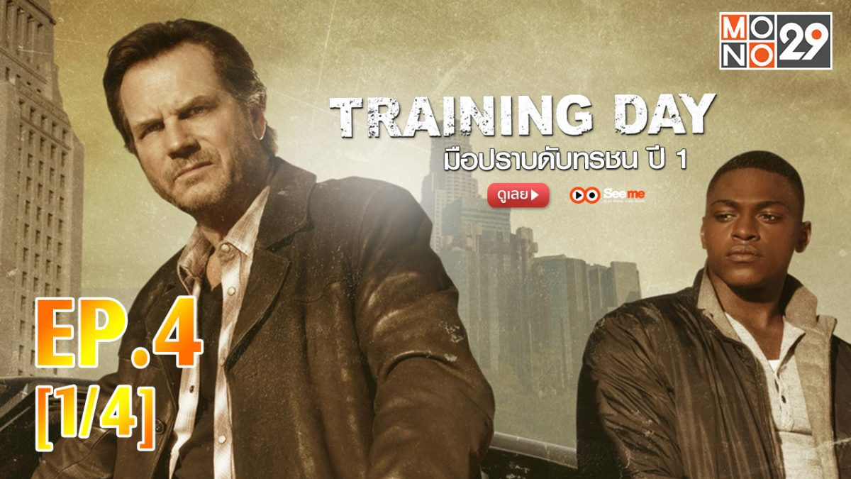 Training Day มือปราบดับทรชน ปี 1 EP.04 [1/4]