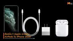 ลือสนั่น Apple จะแถม Airpod ในกล่อง iPhone 2020