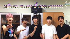 """DAY6 เคลียร์ทุกคิวเพื่อมายเดย์ไทย """"พร้อมมาก แต่ก็ตื่นเต้นมากหน่อย"""""""