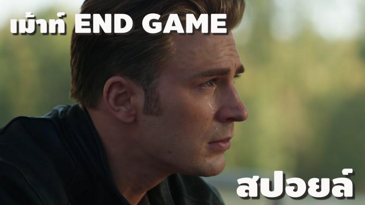เม้าท์ End Game สปอยล์