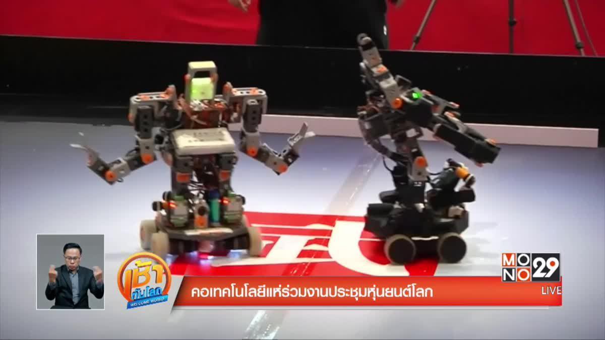 คอเทคโนโลยีแห่ร่วมงานประชุมหุ่นยนต์โลก