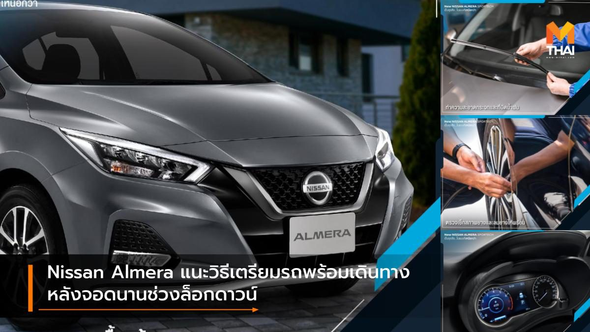 Nissan Almera แนะวิธีเตรียมรถพร้อมเดินทาง หลังจอดนานช่วงล็อกดาวน์