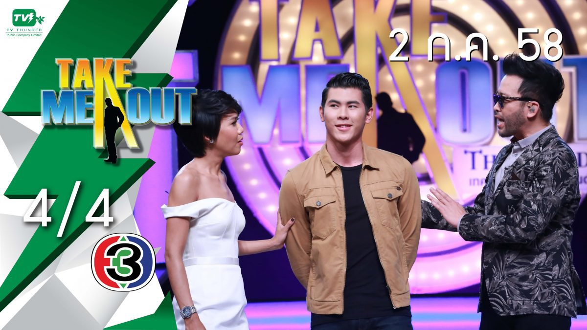 Take Me Out Thailand S10 ep.13 อุล-ไอติม 4/4 (2 ก.ค. 59)