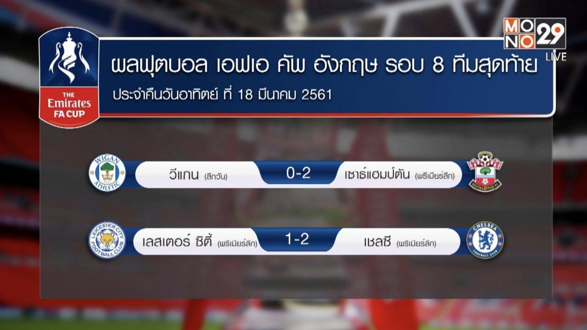 ผลฟุตบอลเอฟเอ คัพ รอบ 8 ทีมสุดท้าย