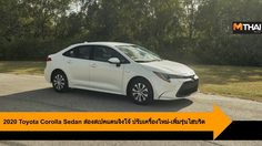 2020 Toyota Corolla Sedan ส่องสเปคแดนจิงโจ้ ปรับเครื่องใหม่-เพิ่มรุ่นไฮบริด