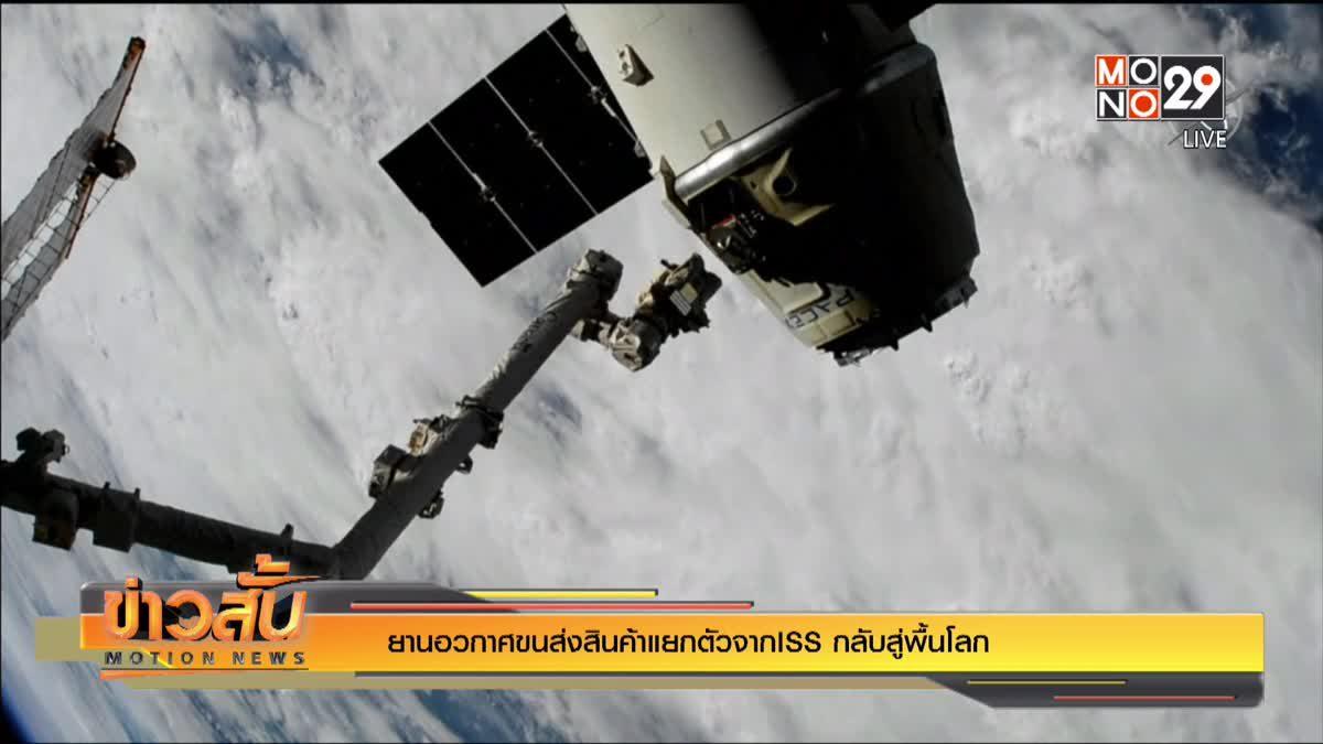 ยานอวกาศขนส่งสินค้าแยกตัวจาก ISS กลับสู่พื้นโลก