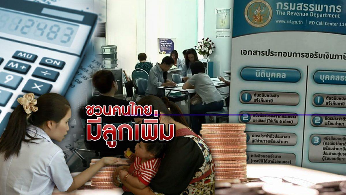 ชวนคนไทยมีลูกเพิ่ม 14-11-61