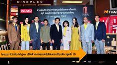 Isuzu ร่วมกับ Major Cineplex Group เปิดตัวภาพยนตร์เทิดพระเกียรติฯ ชุดที่ 19