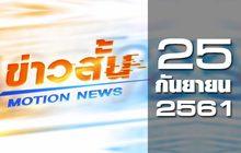 ข่าวสั้น Motion News Break 2 25-09-61