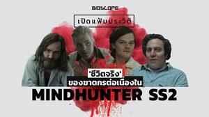 เปิดแฟ้มประวัติ 'ชีวิตจริง' ของฆาตกรต่อเนื่องใน Mindhunter SS2
