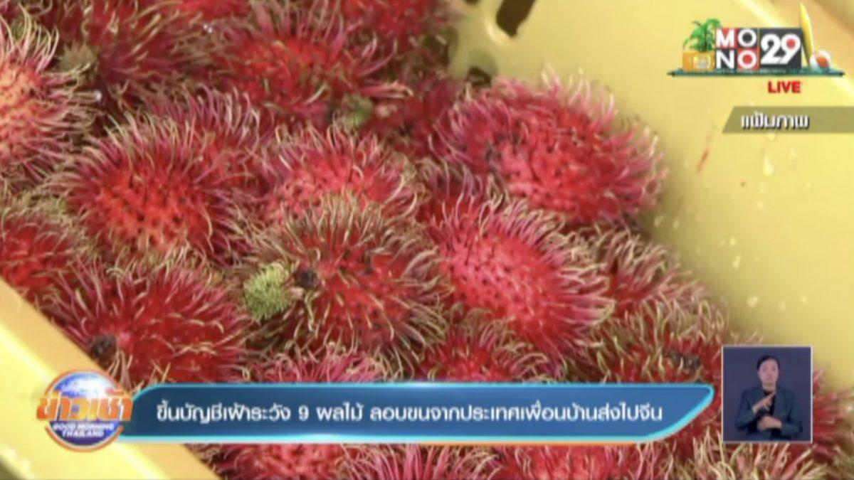 ขึ้นบัญชีเฝ้าระวัง 9 ผลไม้ ลอบขนจากประเทศเพื่อนบ้านส่งไปจีน